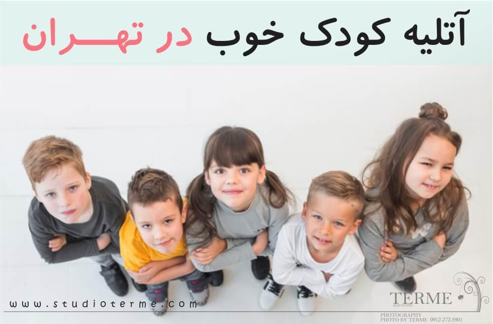 آتلیه کودک خوب در شرق تهران در پیروزی در نیروی هوایی
