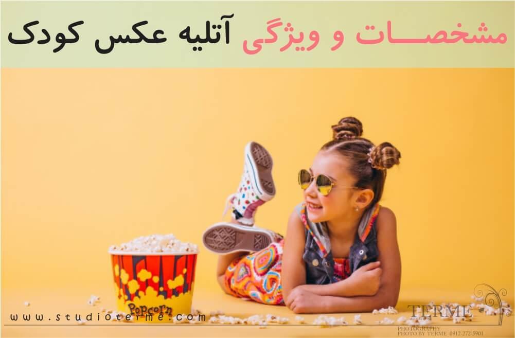 مشخصات و ویژگی آتلیه عکس کودک