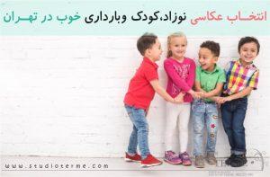 انتخاب عکاسی نوزاد ، کودک و باراری خوب در تهران