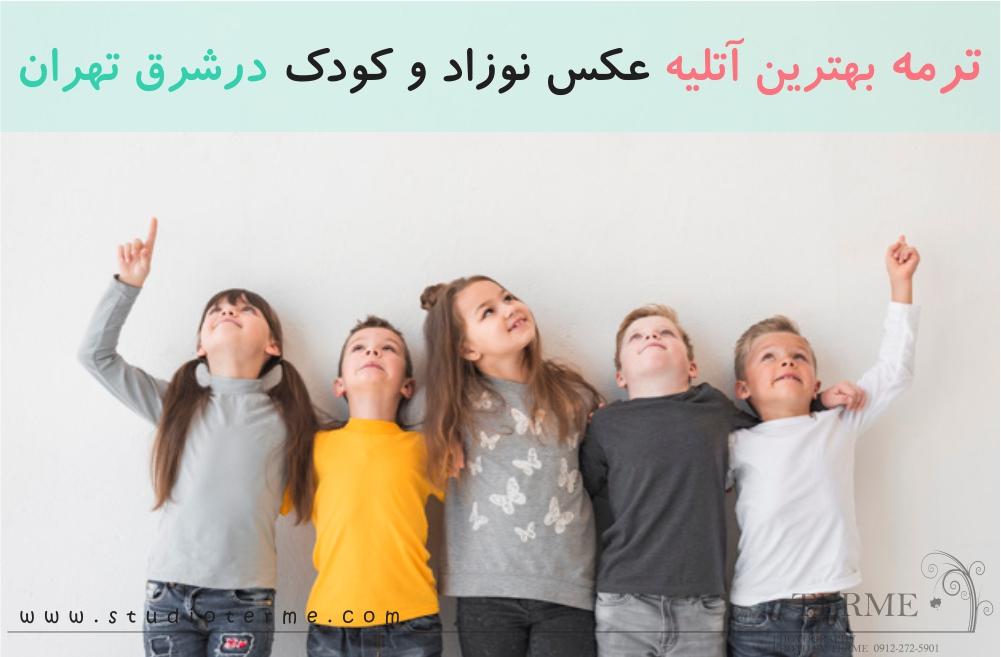 ترمه بهترین آتلیه عکس نوزاد و کودک ( عکاسی نوزاد ) در شرق تهران