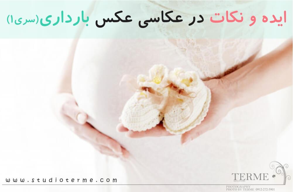 نکات در عکس بارداری و عکاسی بارداری - ایده عکس بارداری - ایده عکاسی بارداری