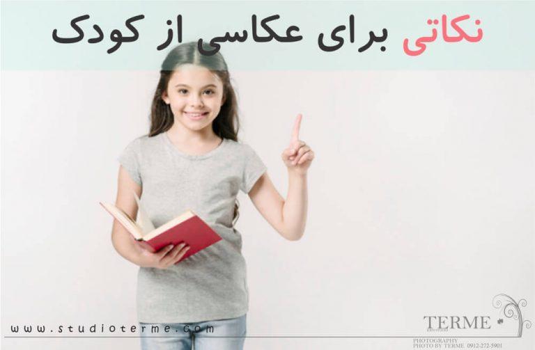 نکاتی برای عکاسی از کودک در شرق تهران در پیروزی