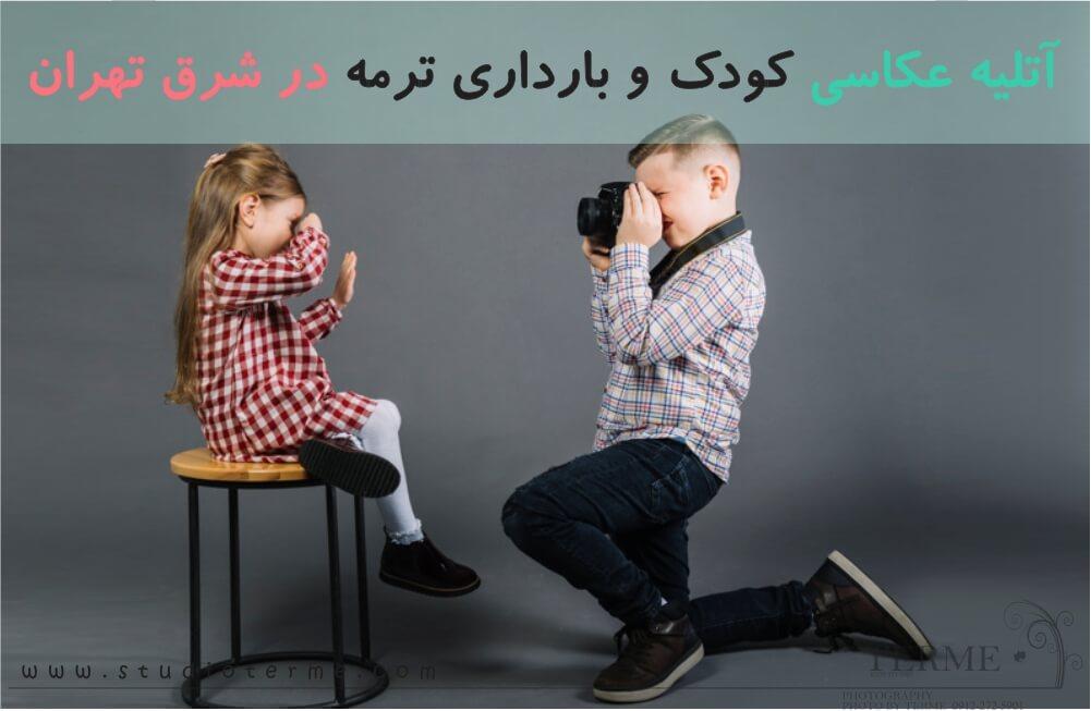 آتلیه عکاسی نوزاد، کودک و بارداری ترمه در شرق تهران