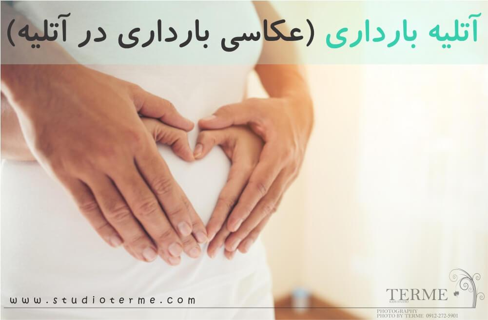 عکس بارداری - عکاسی بارداری - آتلیه تخصصی بارداری ترمه در تهران - آلبوم بارداری