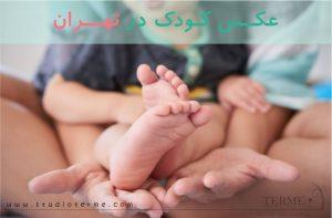 عکاسی کودک در تهران