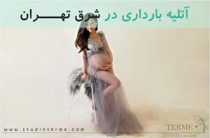 آتلیه بارداری در شرق تهران