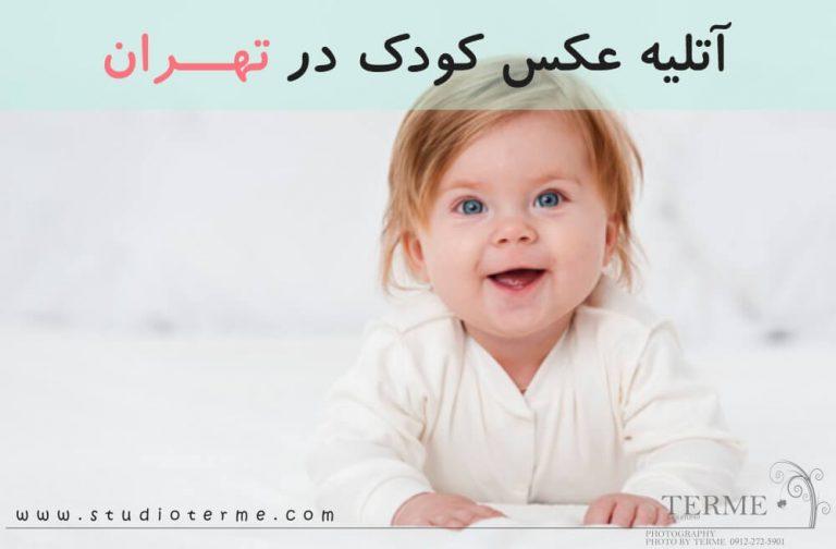 آتلیه عکس کودک در تهران