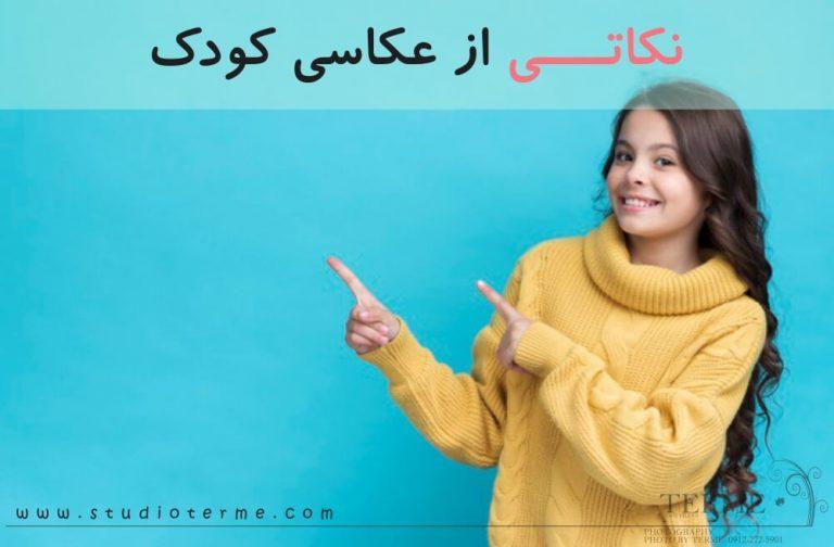 نکاتی از عکاسی کودک