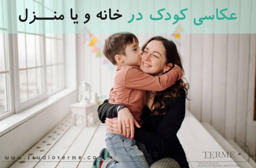 عکاسی کودک در خانه و یا منزل