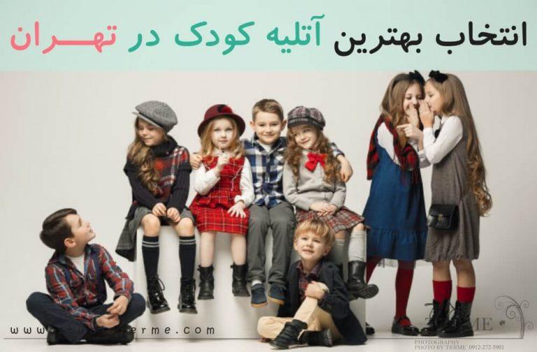 انتخاب بهترین آتلیه کودک در تهران
