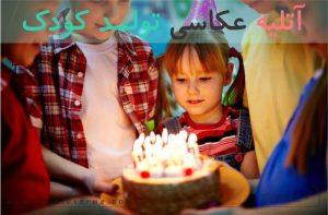 آتلیه عکاسی تولد کودک و نوزاد