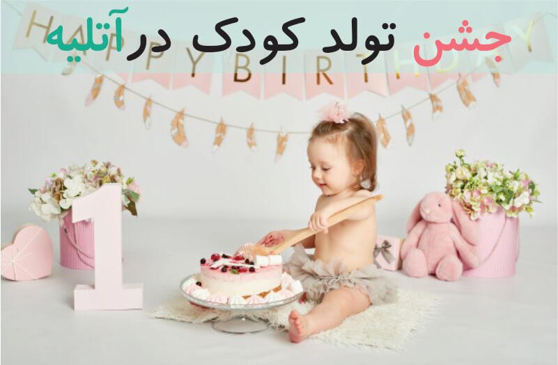 جشن تولد کودک در آتلیه کودک با دکور یا تم تولد