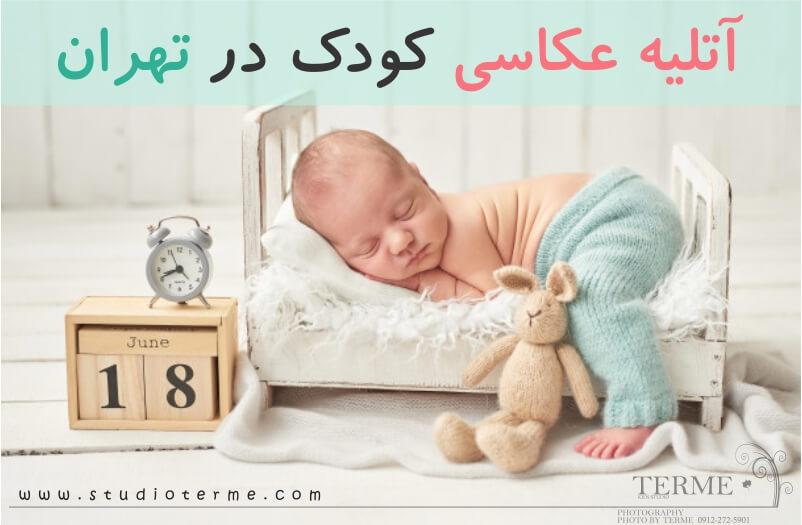آتلیه عکاسی کودک در تهران