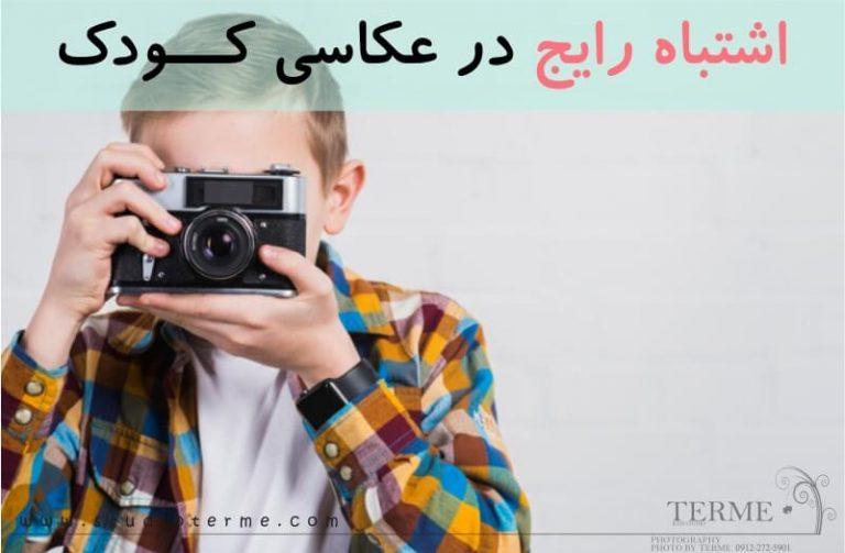 اشتباه رایج در عکاسی کودک - عکاسی آتلیه حرفه ای کودک