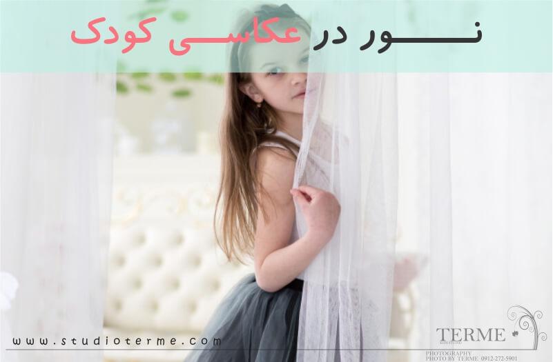 نور در عکاسی کودک