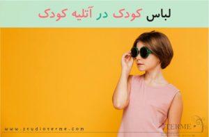 لباس کودک در آتلیه کودک
