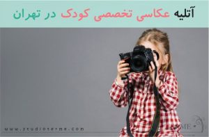 آتلیه عکاسی تخصصی کودکدر تهران